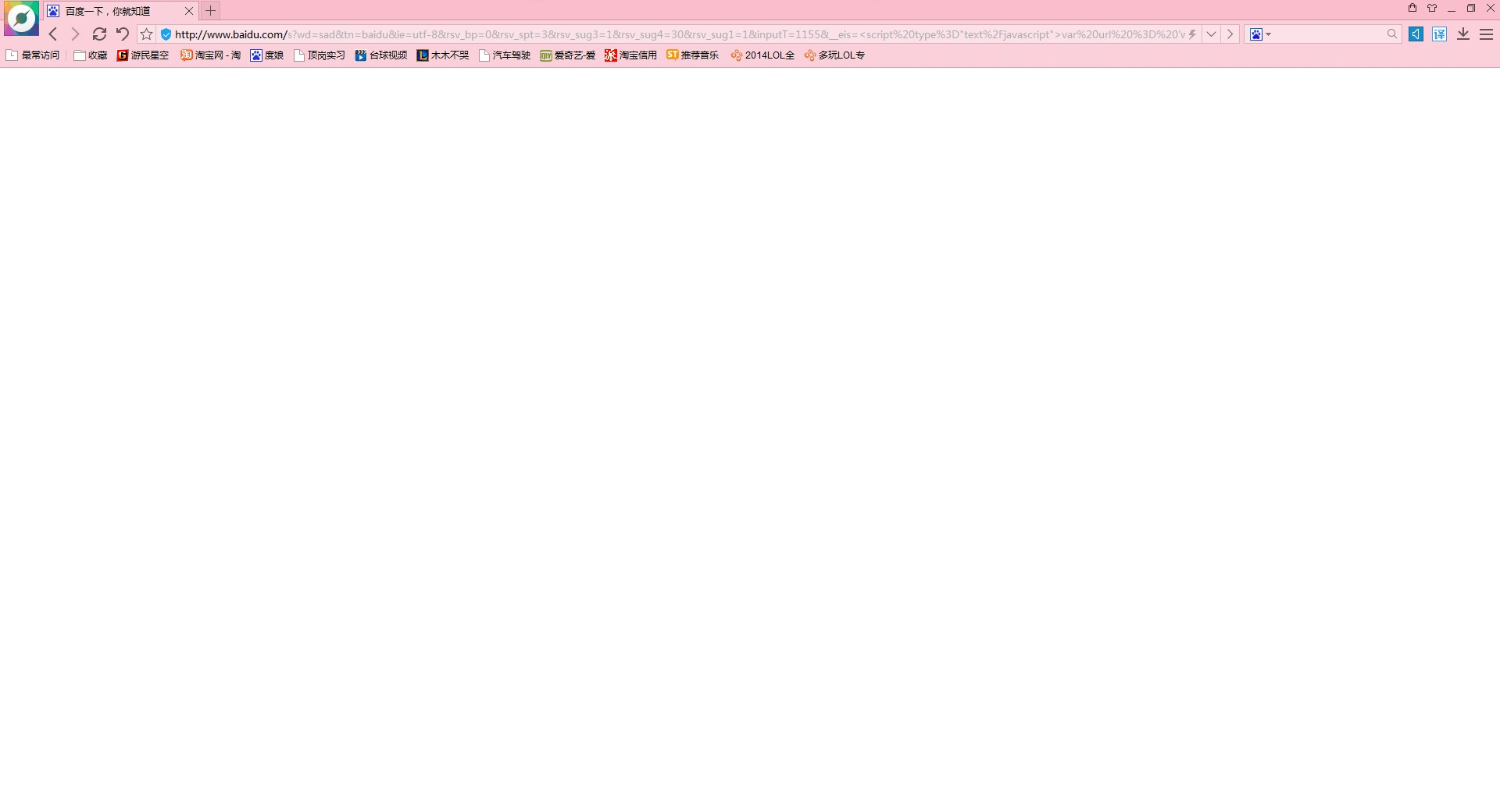 在百度搜索后,出来的是空白页,得刷新n次,才能显示出来 求解决!图片