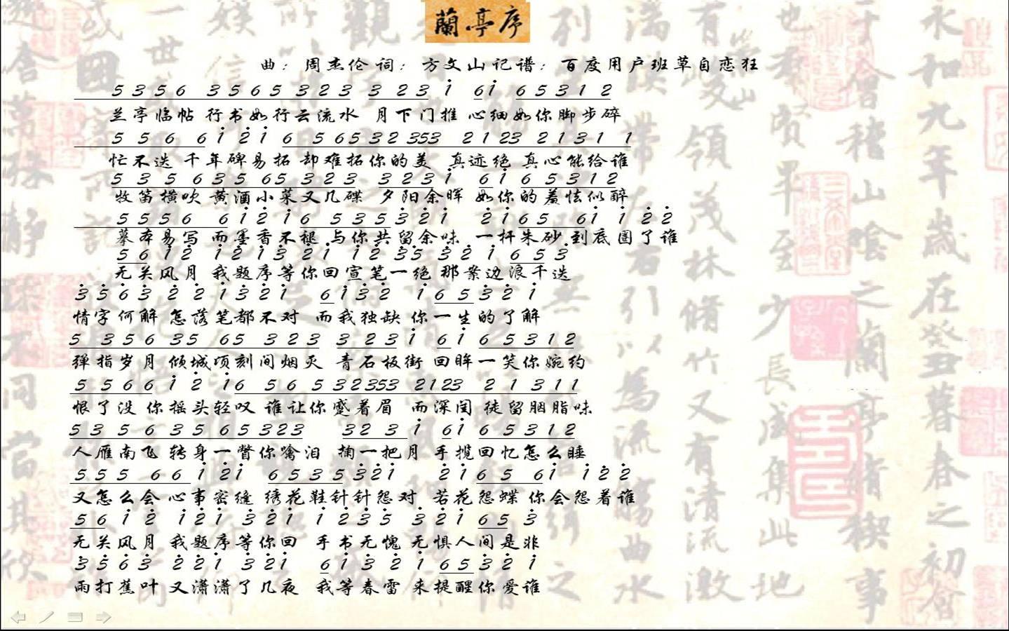 兰亭序钢琴简谱(带伴奏);; 兰亭序钢琴简谱 带; 求周杰伦兰亭序谱图片