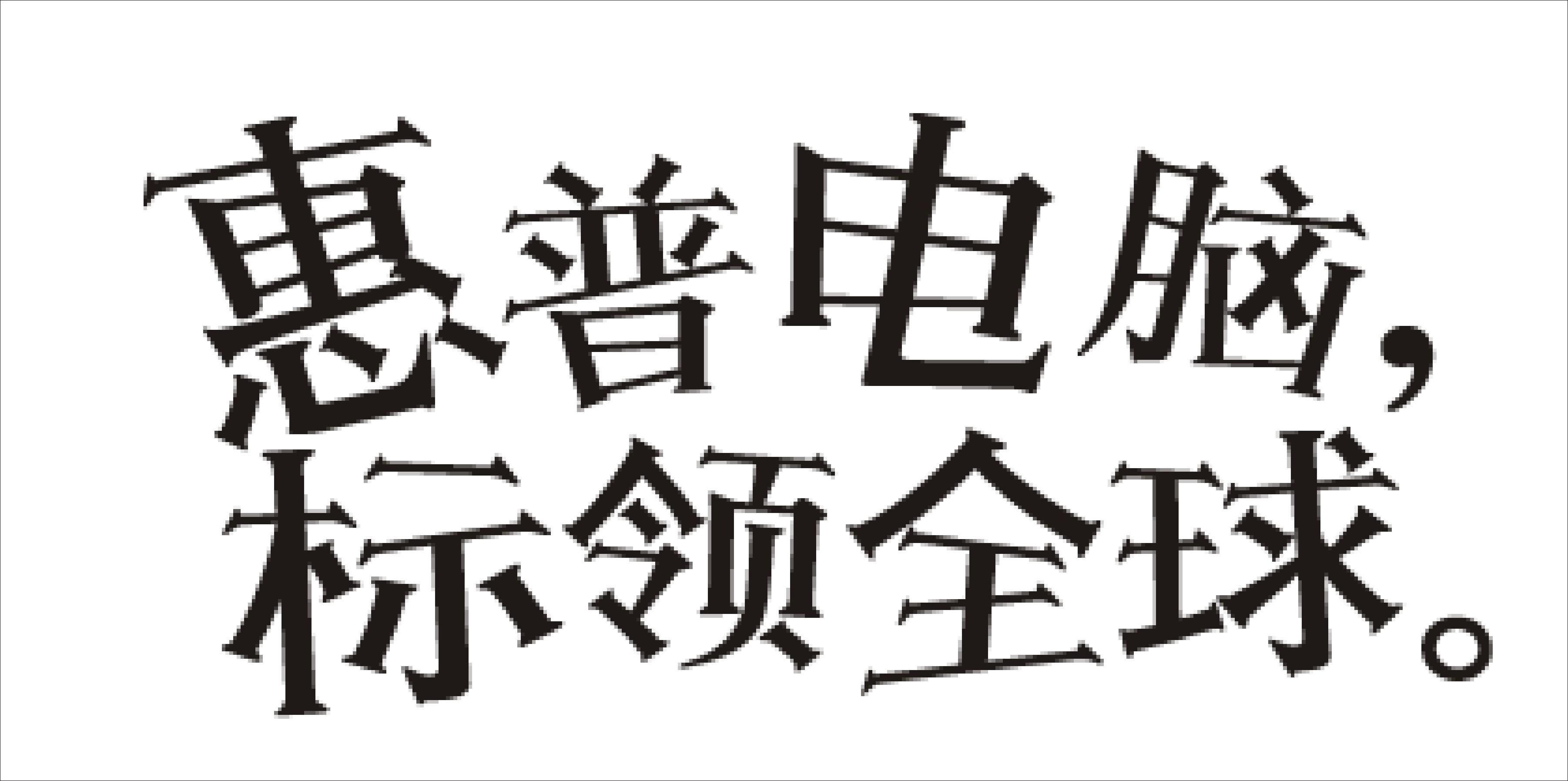 个性字体转换器_生成_艺术字体在线转换_pop字体转换器在线转换_艺术字转换器在线转换