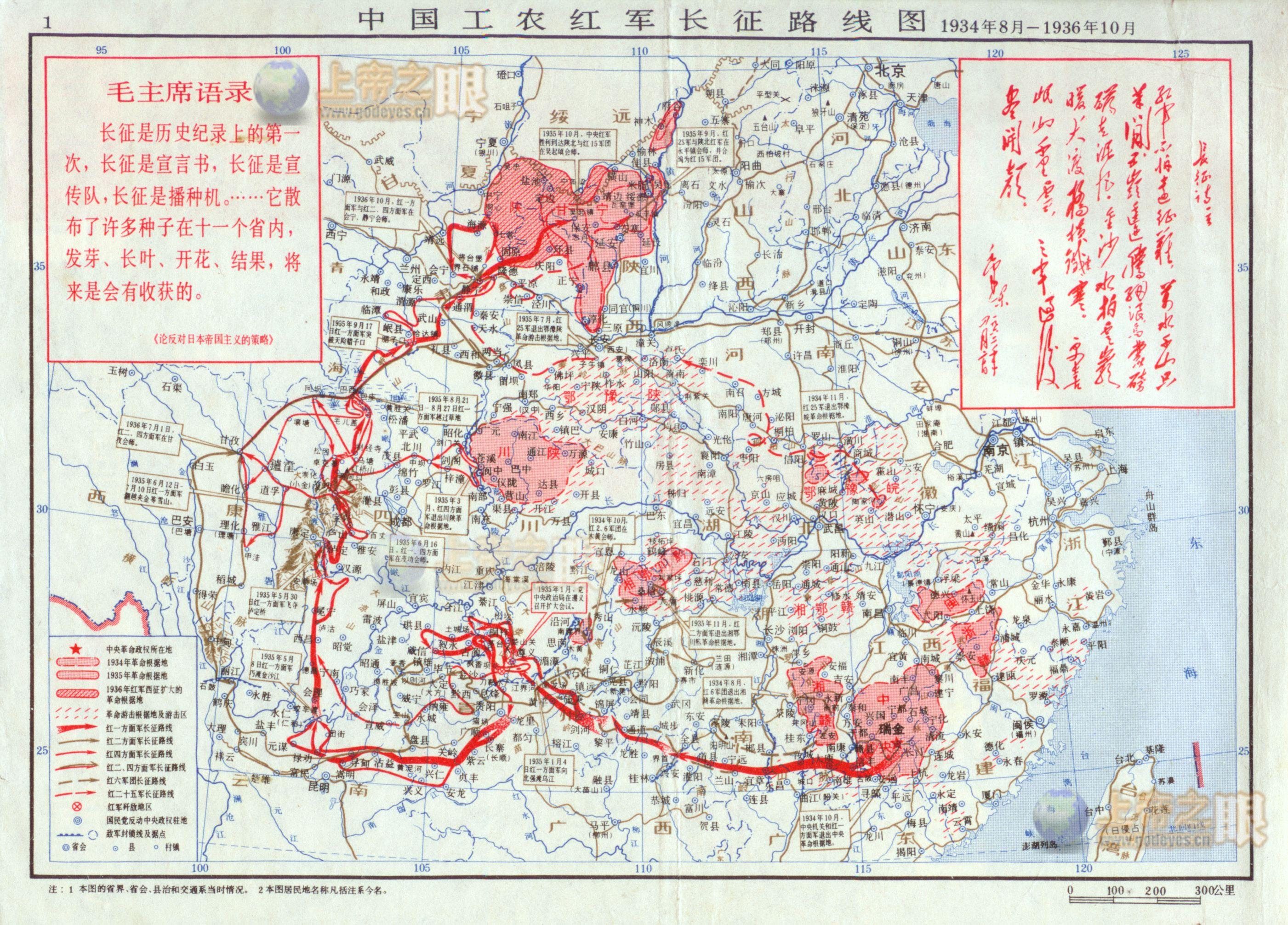 新版长征路线图 纪念长征胜利70周年 老白高清图片