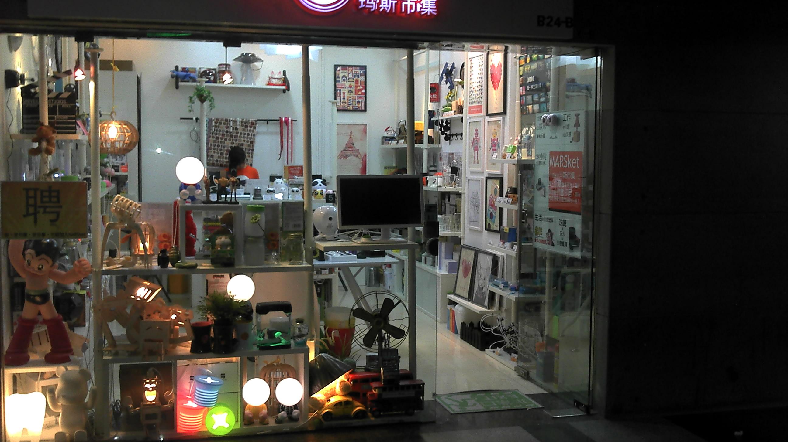 上海那里有集中的精品礼品或者创意家居用品店 高清图片