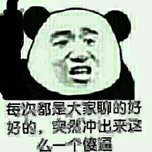 谁有暴漫里那个熊猫人的搞笑图片给我发几张图片