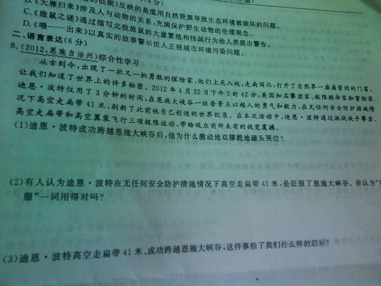 0回答龙江县语文教师v语文初中题13和14年比那年的简单些0回答2014现代诗歌初中生图片