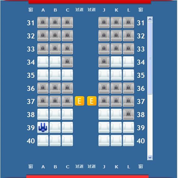 东航空客320座位31到55选哪个比较好,怎么好呢?做过的图片