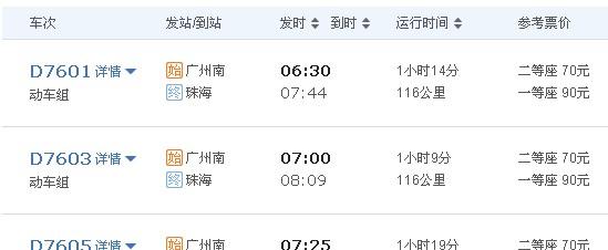 广州南到珠海拱北