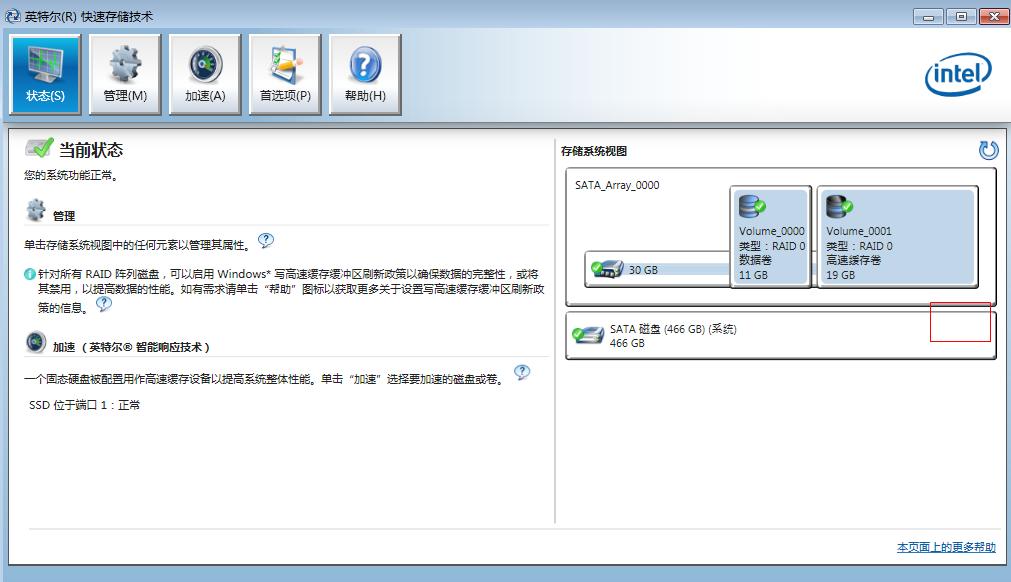 intel磁盘理_惠普笔记本(500g机械 30g固态) 更换机械硬盘后 intel