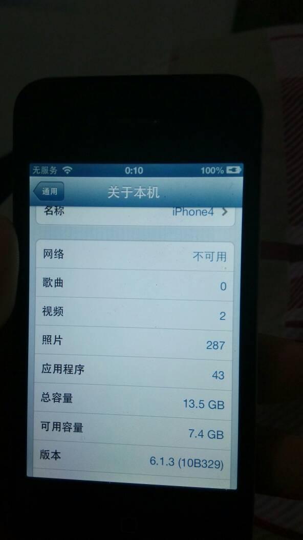 手机流量id锁住了,苹果没了,只有包装盒了,售后管iphone5怎么用手机发票图片