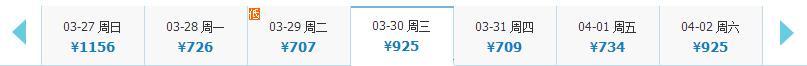 萧山到丽江飞机票