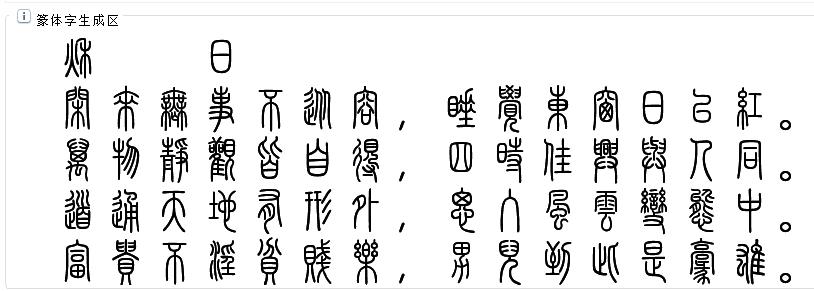 这首诗词,纂书字体怎么写?谢谢图片