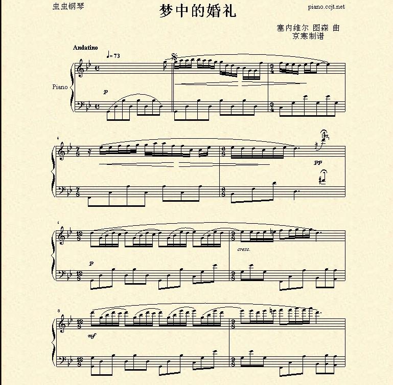 梦中的婚礼钢琴曲 曲谱图片
