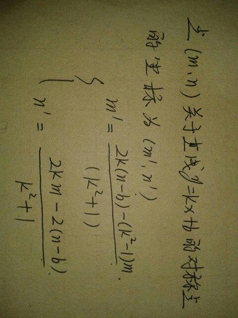 函数关于点对称的公式