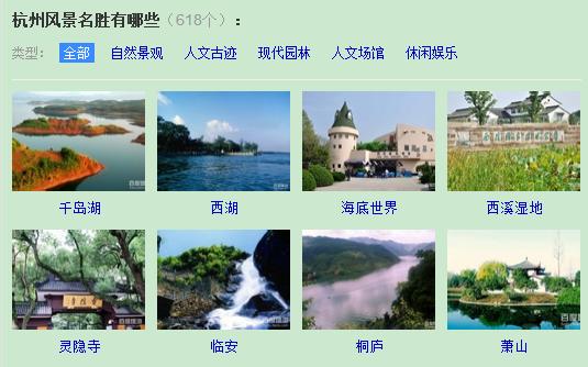 杭州有名景点介绍