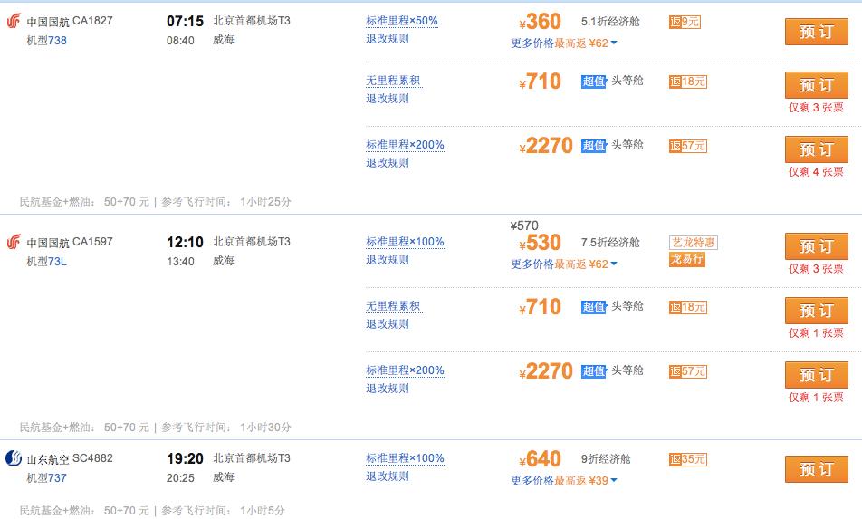 北京到威海的航班