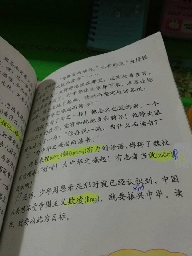 为中华之崛起而读书!改为设问句图片