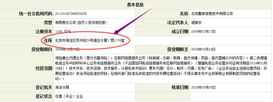 去哪儿网北京跟团游
