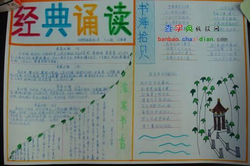 >> 文章内容 >> 经典诵读古诗文手抄报内容   小学生三年级下册经典