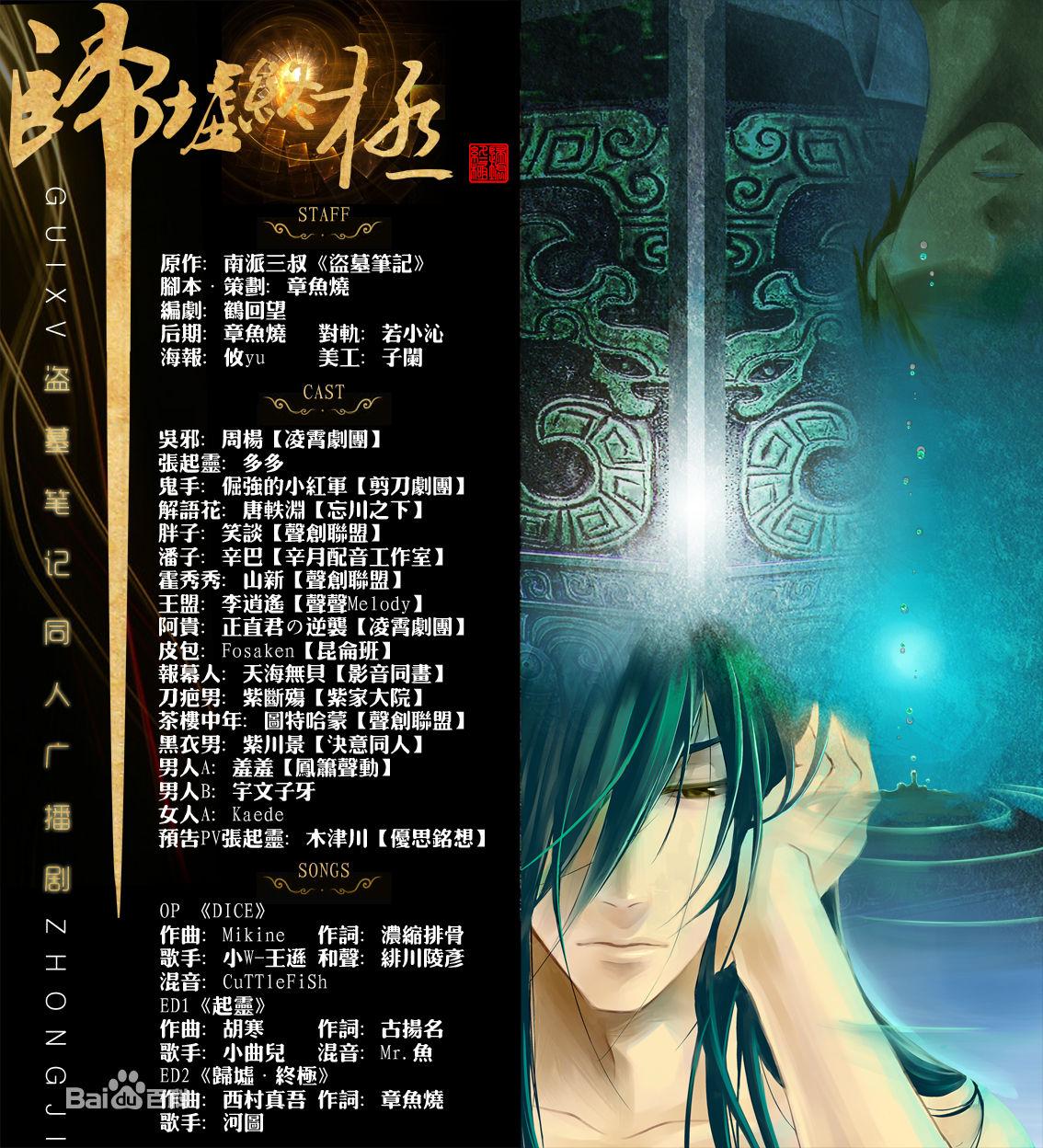 《归墟终极》是一部由小说,漫画,cd,广播剧组成的盗墓笔记同人企划.图片