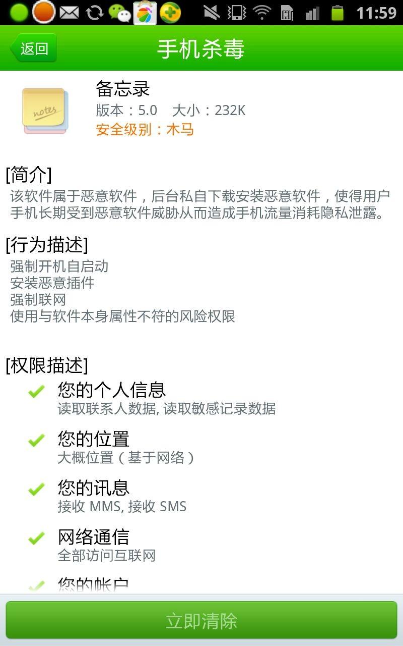 三星n7100note2有固件木马,搞的手机经常欠费,怎么清除图片