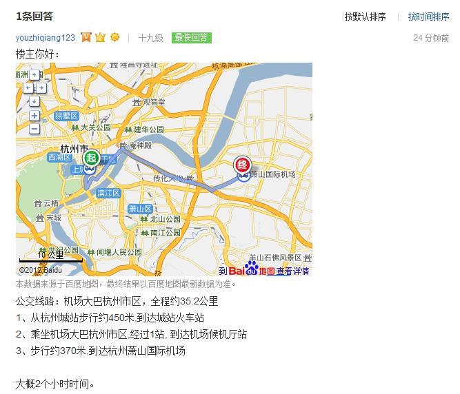 萧山机场至杭州南站_杭州南站怎么坐地铁到城站火车站