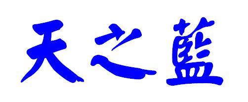 《天之蓝》繁体字.图片