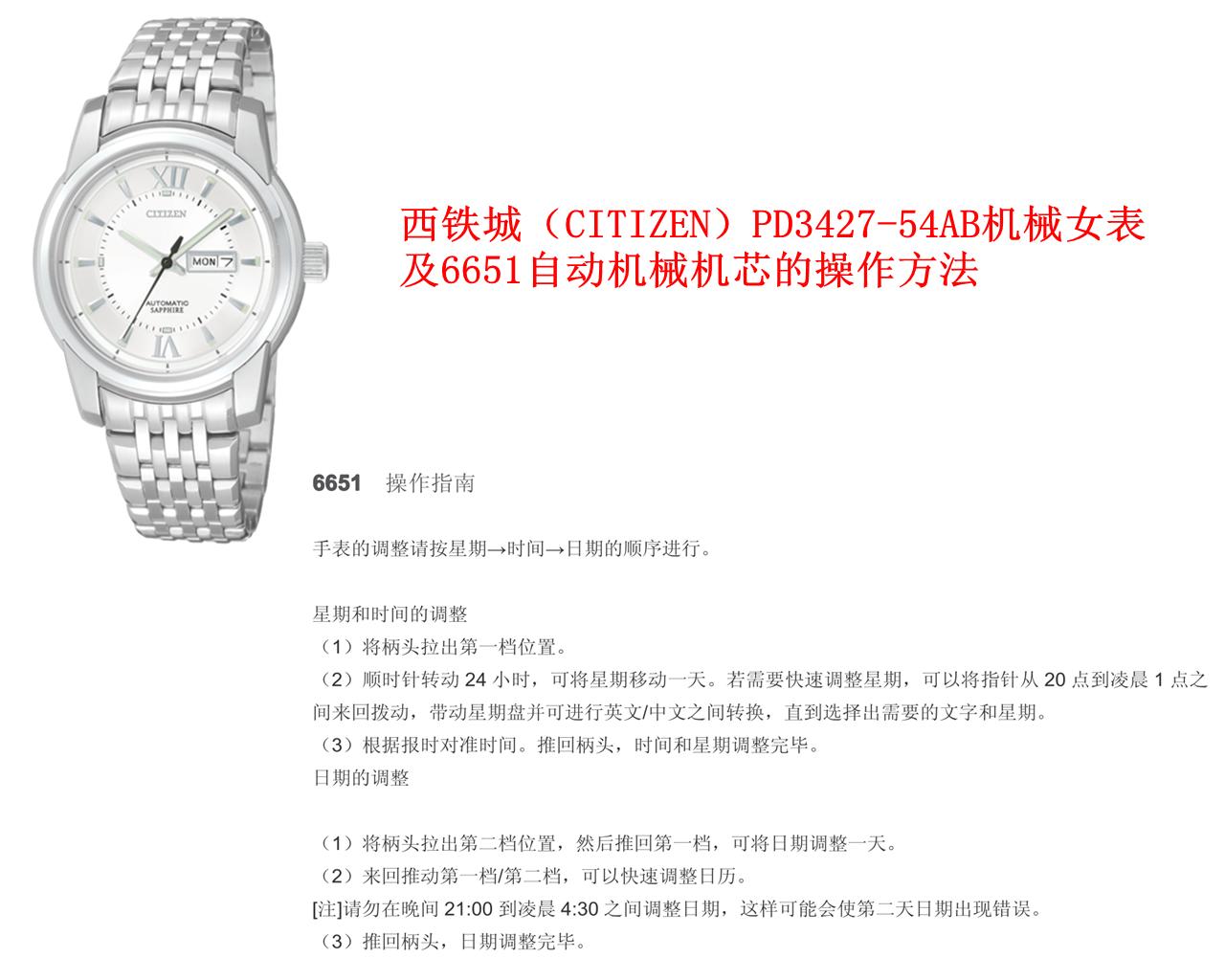 ck手表如何调时间_西铁城pd3427-54ab手表如何调时间