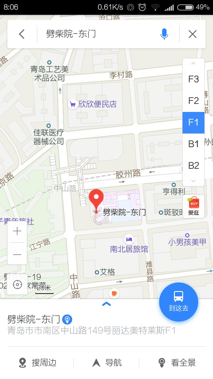 青岛劈柴院在哪个区