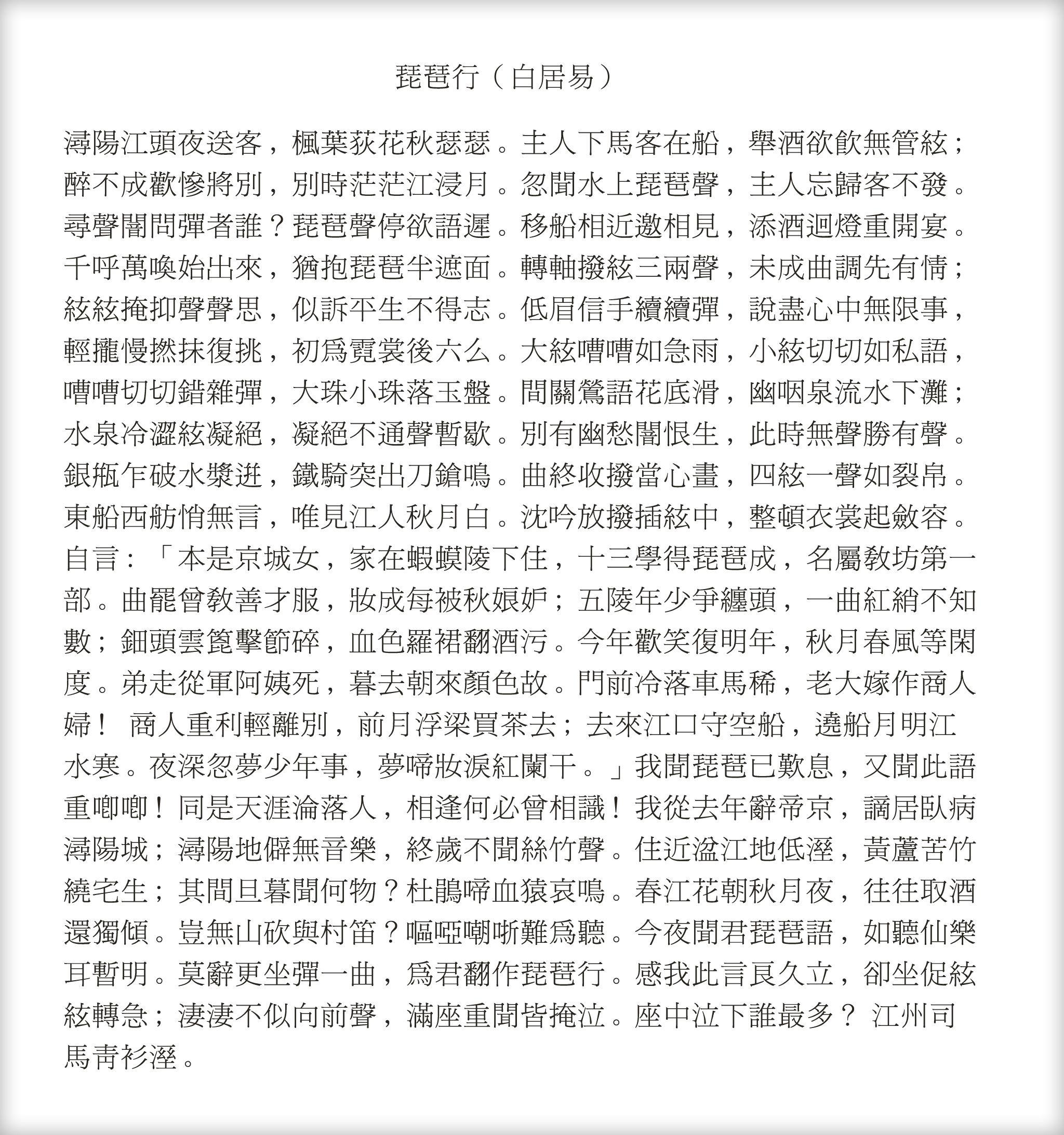 《琵琶行》繁体原文如下,点击图片看大图显示: 评论   2014-05-12 21