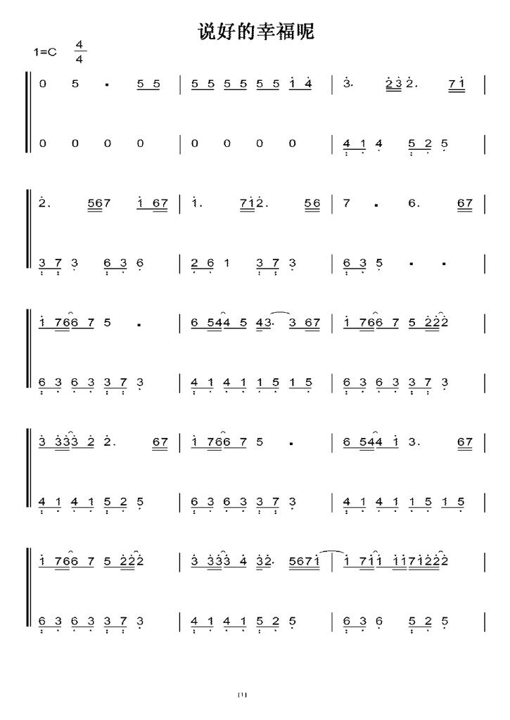 这是钢琴简谱 求指法!图片