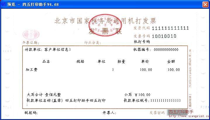 国家税务局通用机打发票是不是增值税普通发票