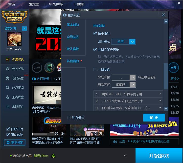 平台登录英雄联盟,进游戏的时候弹出游戏崩溃     为了解决用户可能碰