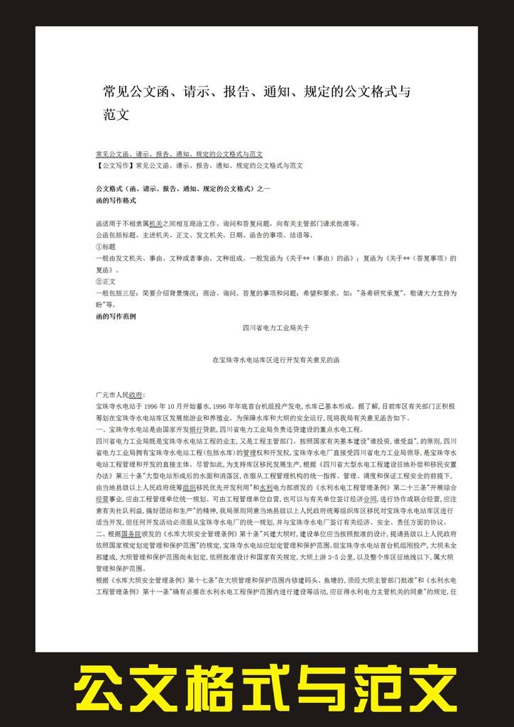 公文格式 函 请示 报告 通知 规定的公文格式 四
