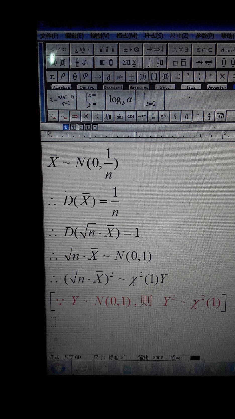 x拔的正态分布期望