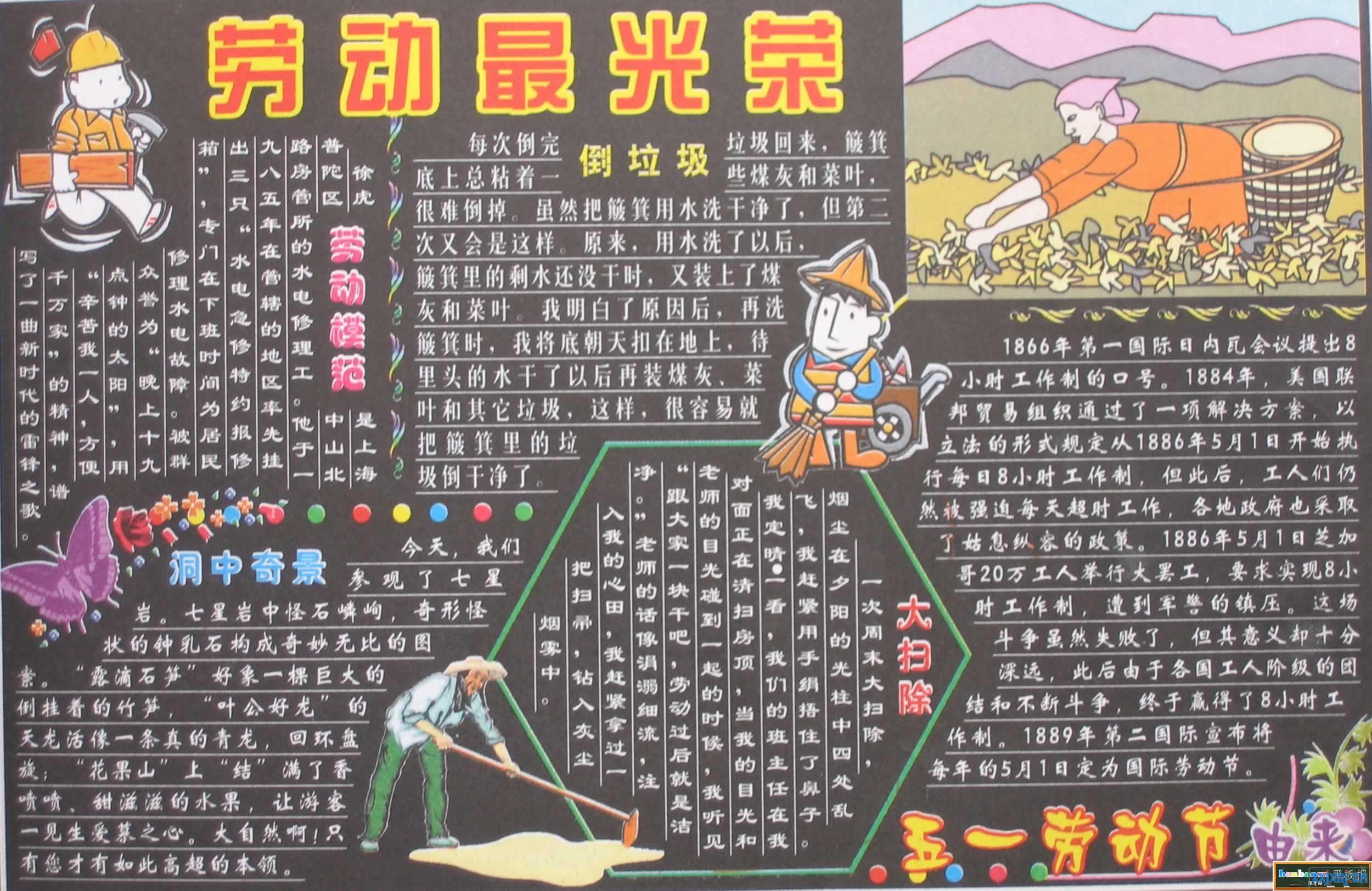 三年级春天手抄报_中国板报网   三年级英语手抄报展   三年高清图片