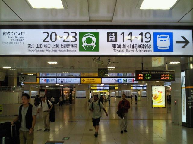 新宿到京都新干线