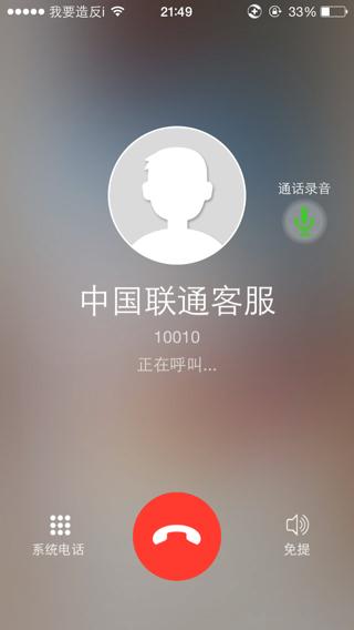 苹果6手机接听电话怎么录音图片