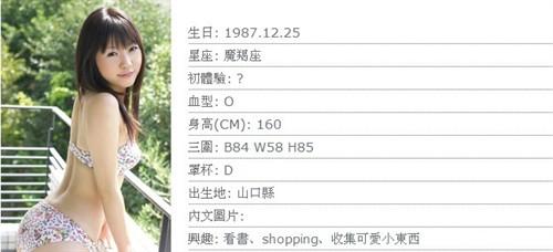 日本av女忧色播电影_浏览 119 次2013-04-01 12:15 蕾 つぼみ:1987年12月25日-,日本av女优