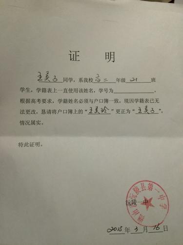 学校出示的证明,可是我学籍就是王美玲的名字,并非王美子,证明上写的图片