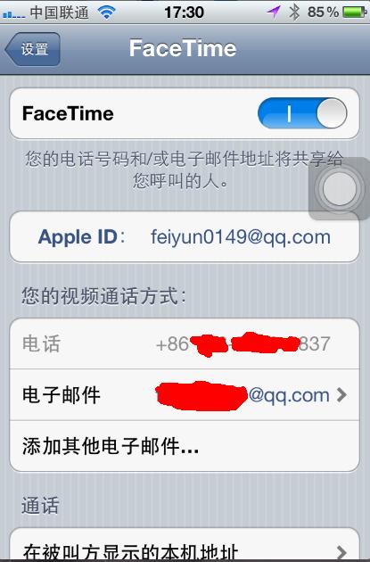 怎么改苹果id的手机号码