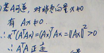 n阶正定矩阵的转置