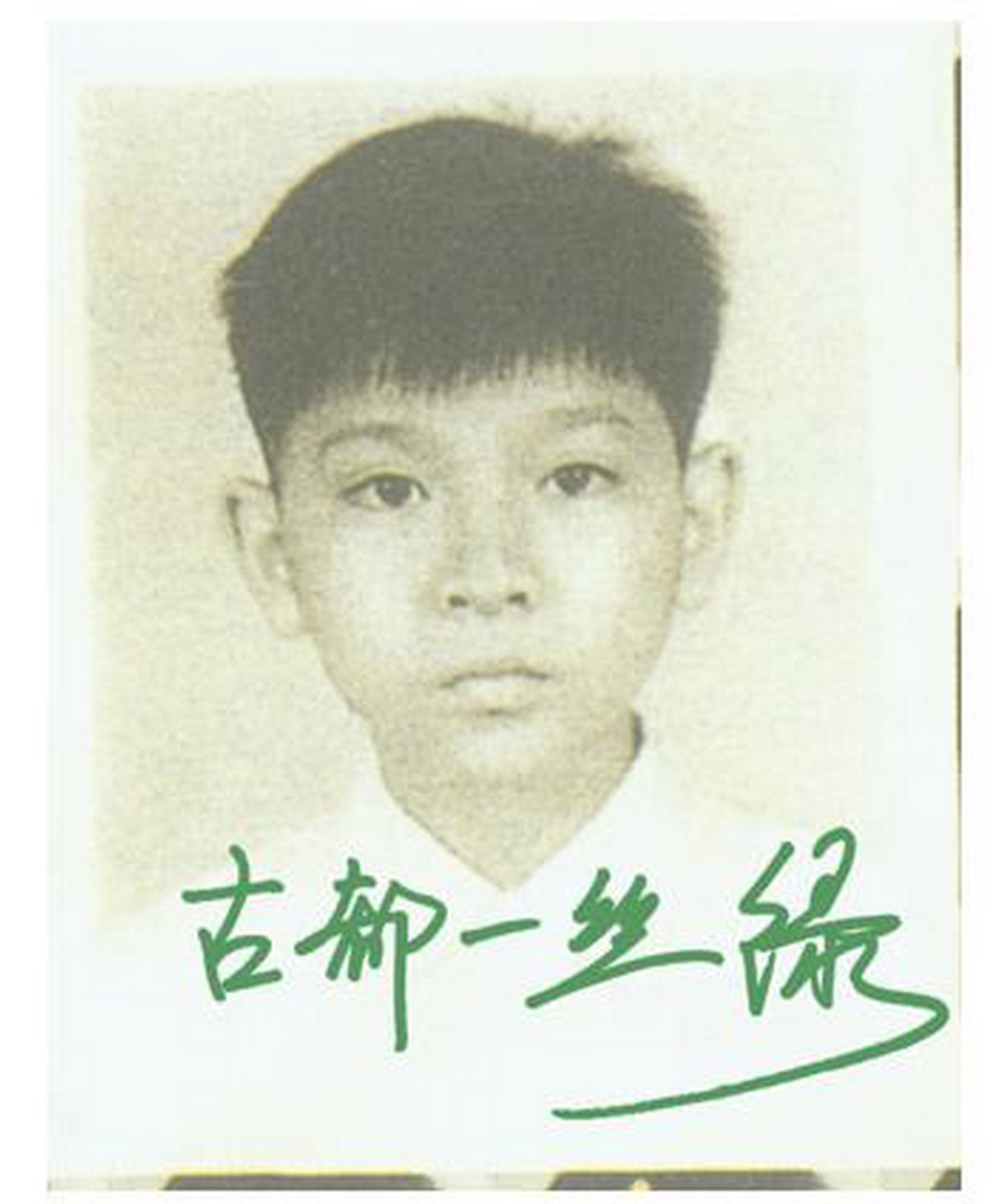 求一张刘德华小时候的相片图片