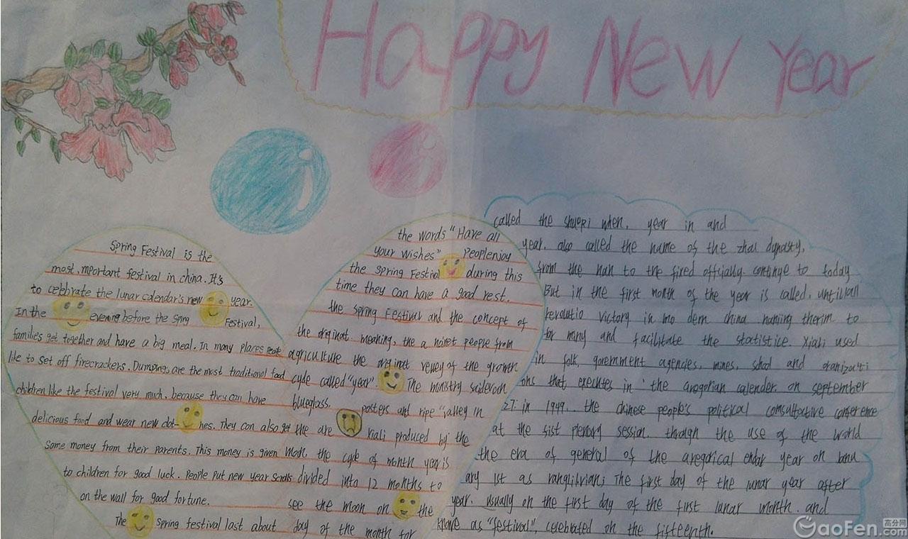 关于新年的小学生英语手抄报 简单一点