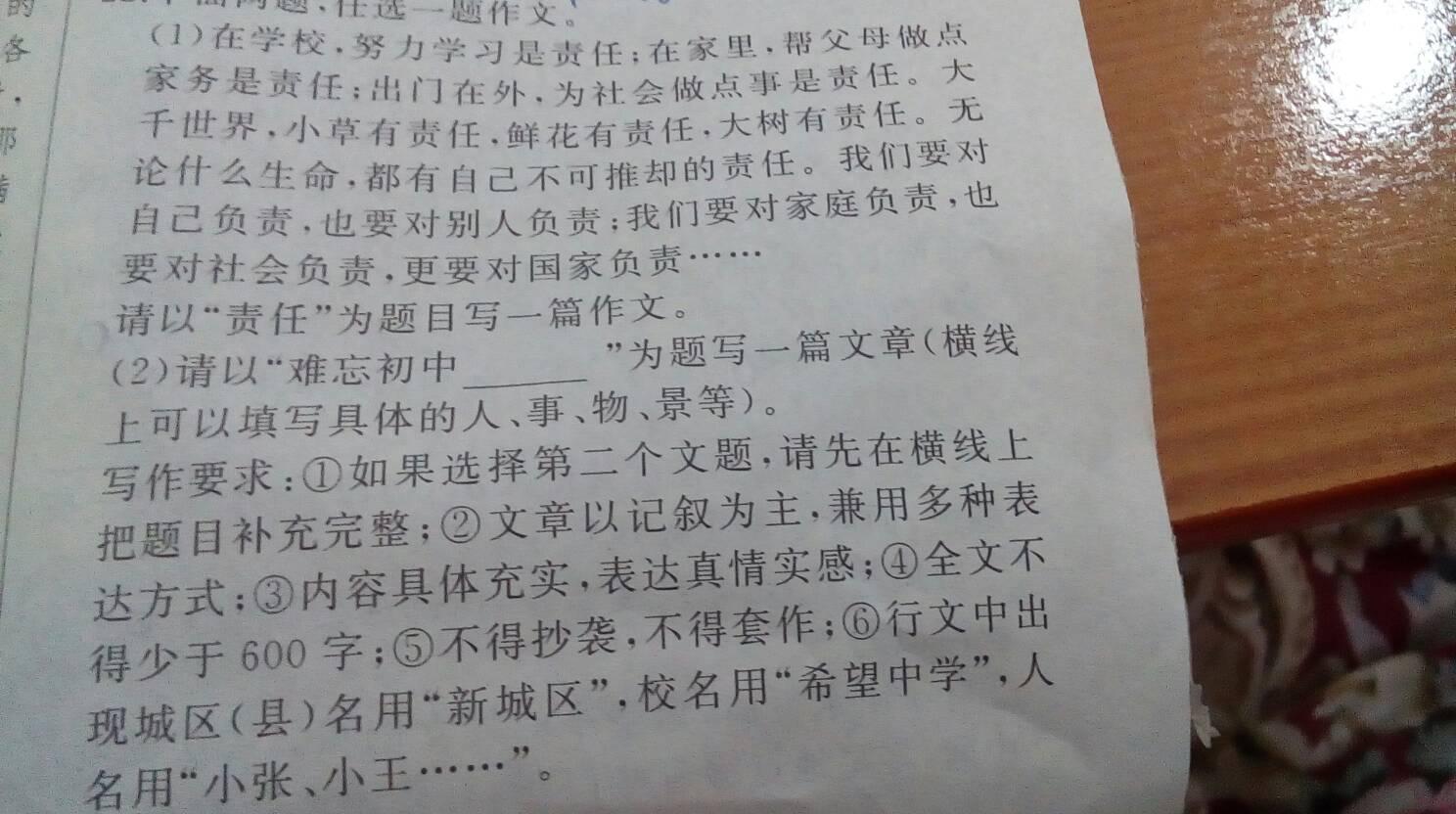 作文作文录取沧州市高中分数线图片