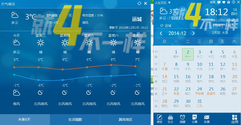 山西五台山天气预报 994*518 209k jpg-五台山天气预报 五台山旅游攻