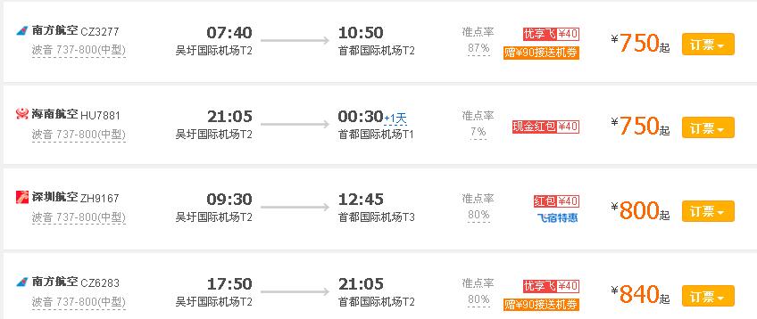 北京到南宁飞机票
