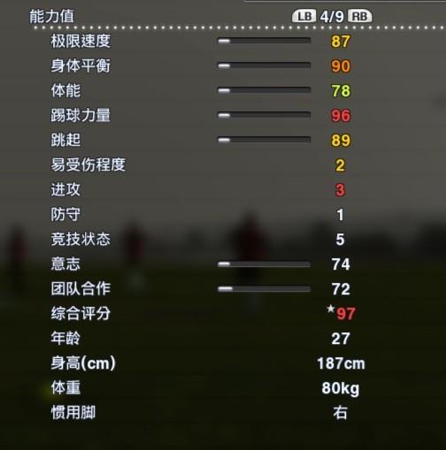 实况足球能力值_求实况足球2013c罗能力值及图片