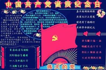 纪念中国共产党成立95周年 党的生日手抄报图片