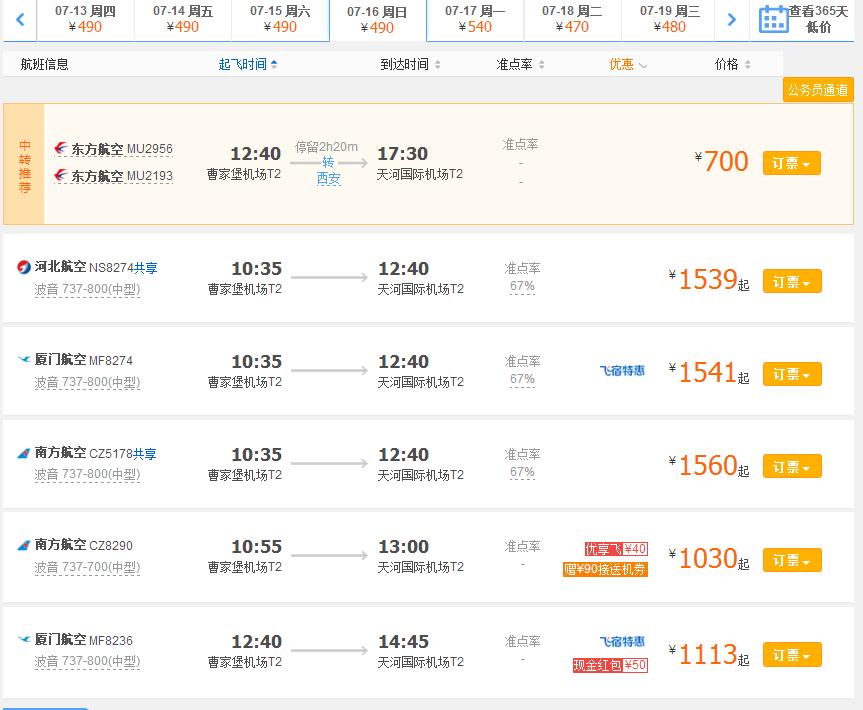 武汉到青海机票