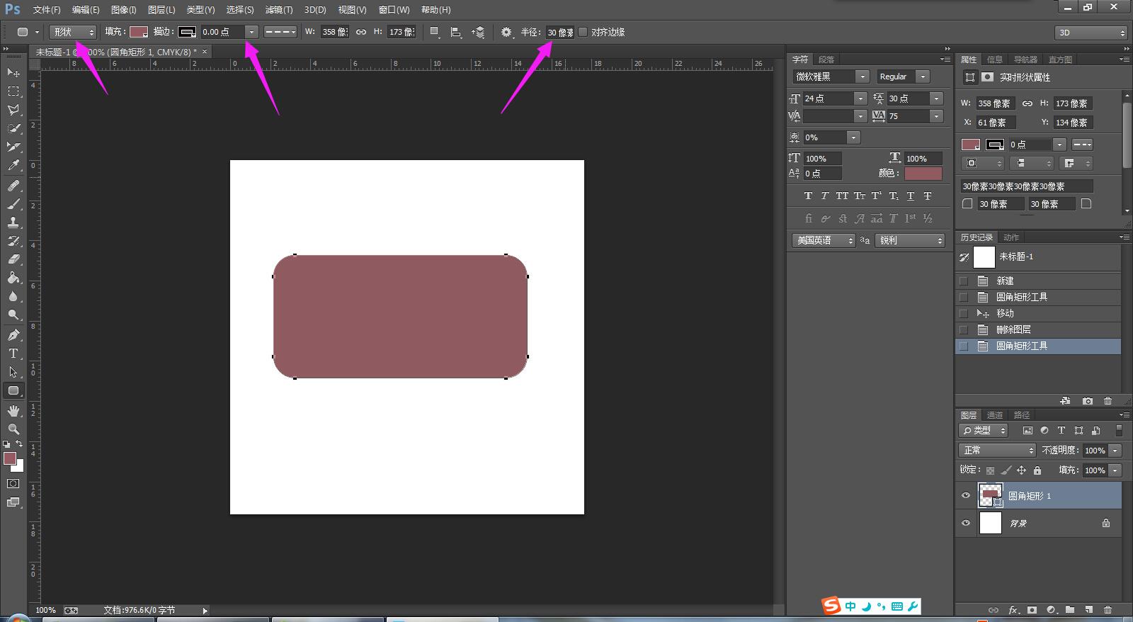 ps中如何画圆角矩形图片
