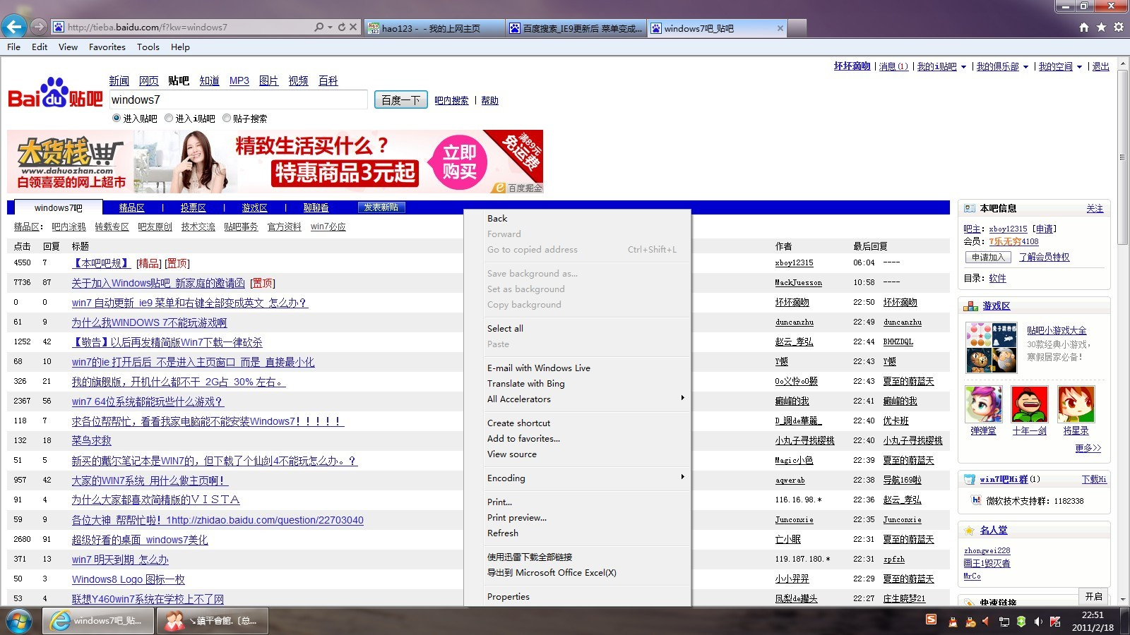 网址_为什么ie9浏览器网址框内输入网址后打回车键页面都是