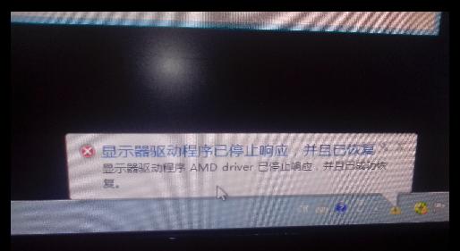 经常黑屏,然后显示器驱动程序已停止响应并且已恢复图片